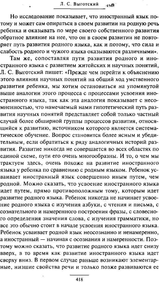 PDF. Психология развития ребенка. Выготский Л. С. Страница 220. Читать онлайн