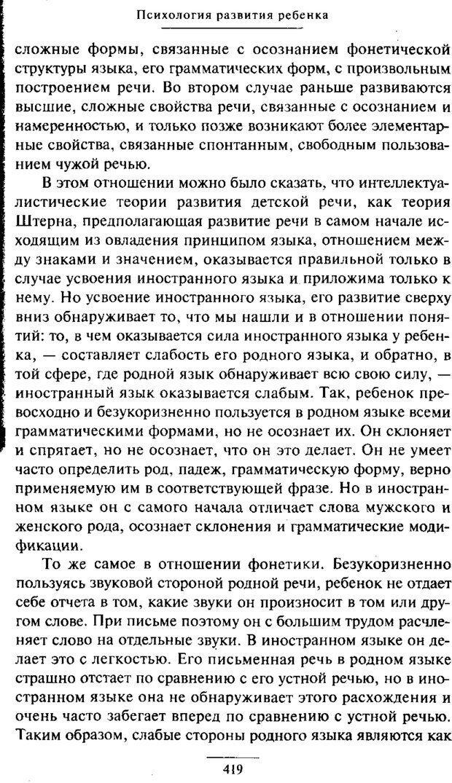 PDF. Психология развития ребенка. Выготский Л. С. Страница 221. Читать онлайн