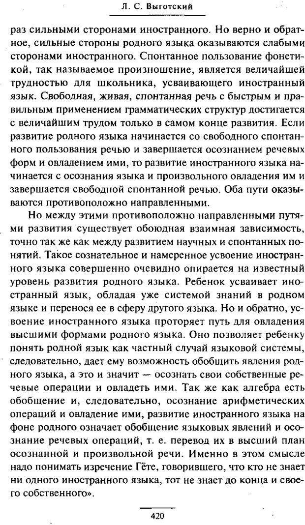 PDF. Психология развития ребенка. Выготский Л. С. Страница 222. Читать онлайн