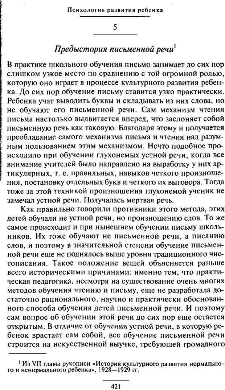 PDF. Психология развития ребенка. Выготский Л. С. Страница 223. Читать онлайн