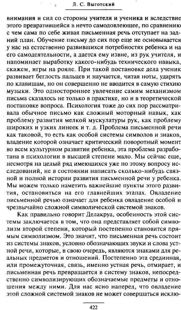 PDF. Психология развития ребенка. Выготский Л. С. Страница 224. Читать онлайн