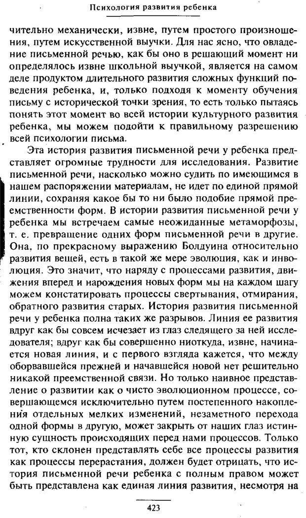 PDF. Психология развития ребенка. Выготский Л. С. Страница 225. Читать онлайн