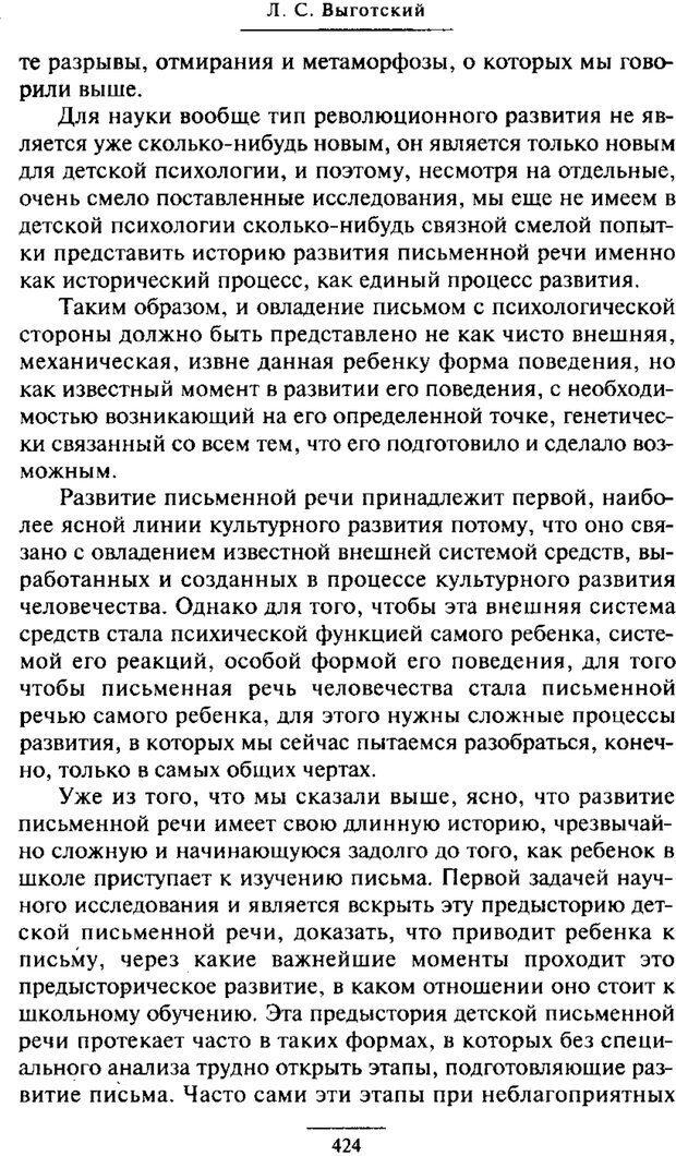 PDF. Психология развития ребенка. Выготский Л. С. Страница 226. Читать онлайн