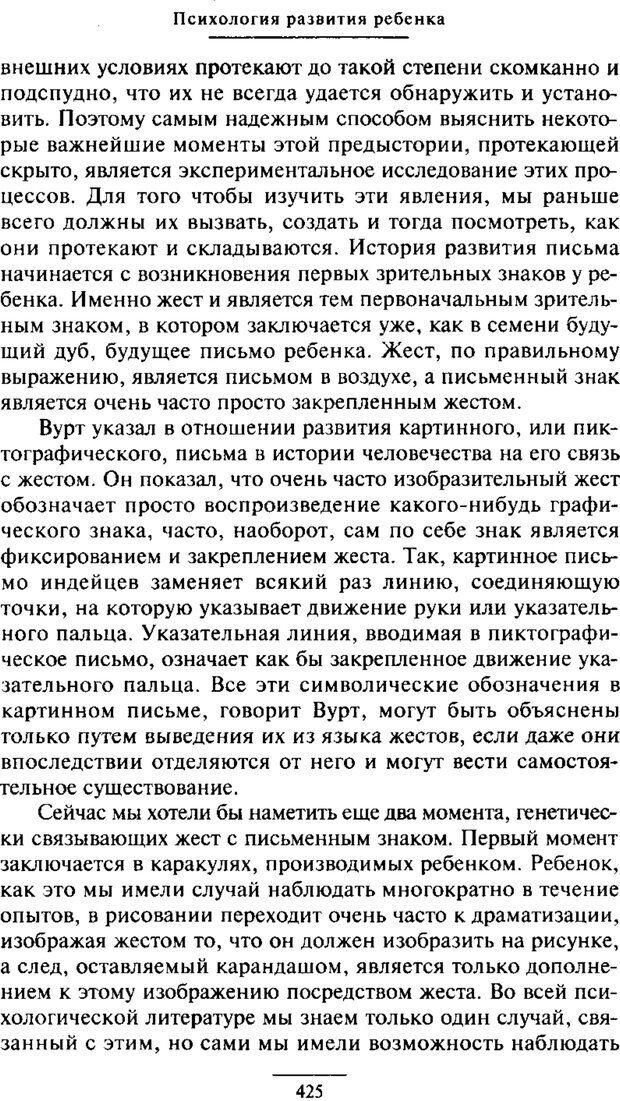 PDF. Психология развития ребенка. Выготский Л. С. Страница 227. Читать онлайн