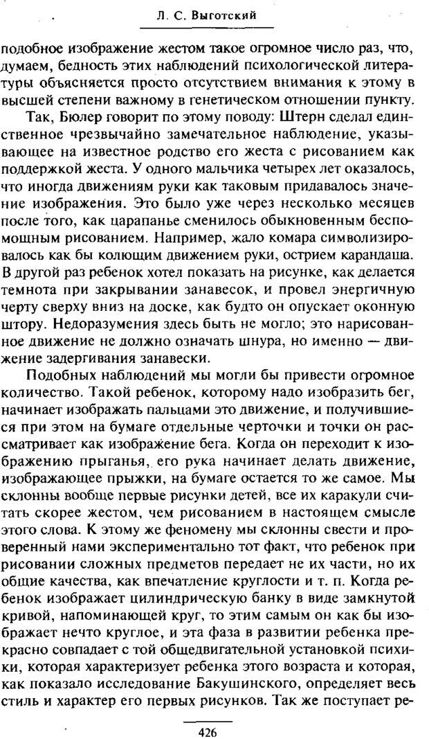 PDF. Психология развития ребенка. Выготский Л. С. Страница 228. Читать онлайн