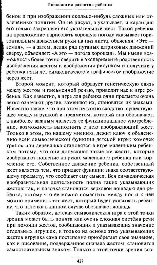 PDF. Психология развития ребенка. Выготский Л. С. Страница 229. Читать онлайн