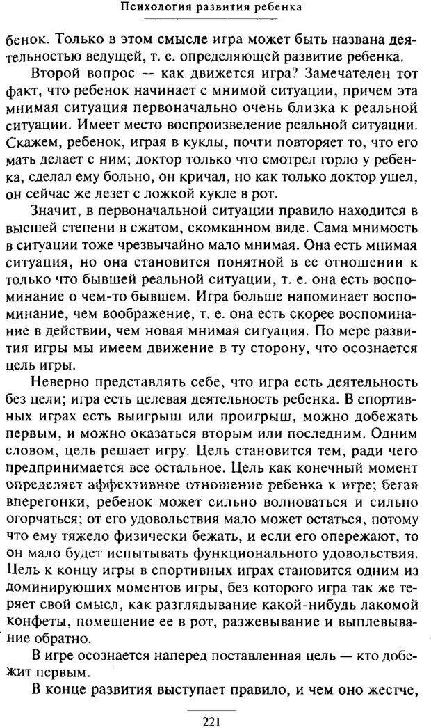 PDF. Психология развития ребенка. Выготский Л. С. Страница 23. Читать онлайн