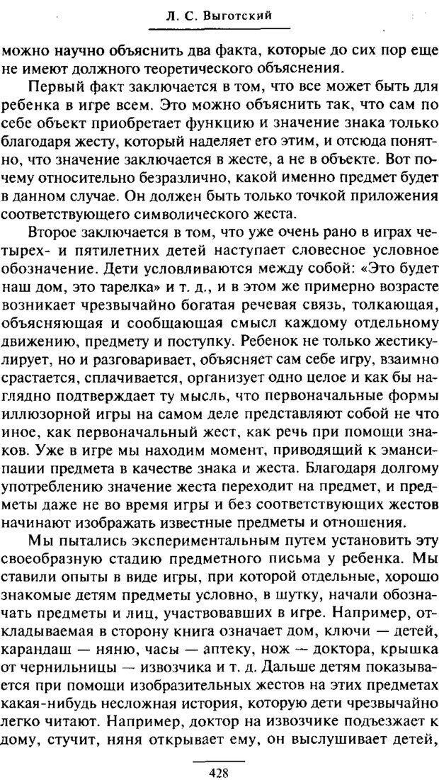 PDF. Психология развития ребенка. Выготский Л. С. Страница 230. Читать онлайн