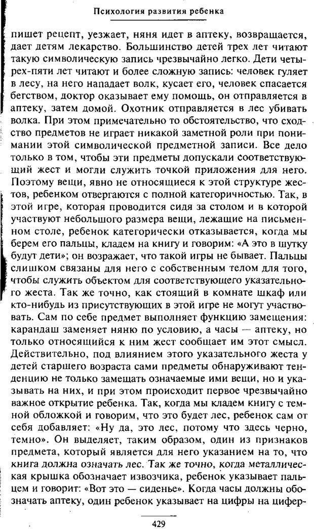 PDF. Психология развития ребенка. Выготский Л. С. Страница 231. Читать онлайн