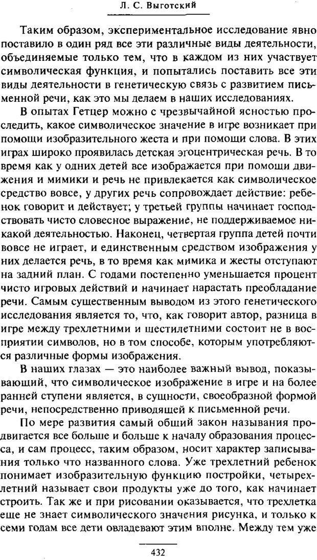 PDF. Психология развития ребенка. Выготский Л. С. Страница 234. Читать онлайн
