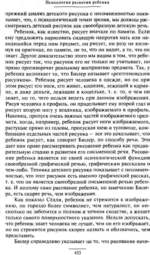 PDF. Психология развития ребенка. Выготский Л. С. Страница 235. Читать онлайн