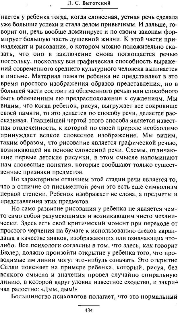 PDF. Психология развития ребенка. Выготский Л. С. Страница 236. Читать онлайн