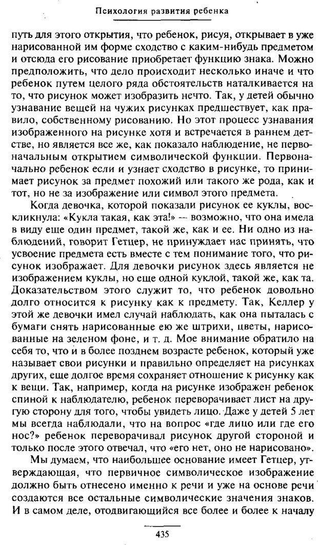 PDF. Психология развития ребенка. Выготский Л. С. Страница 237. Читать онлайн