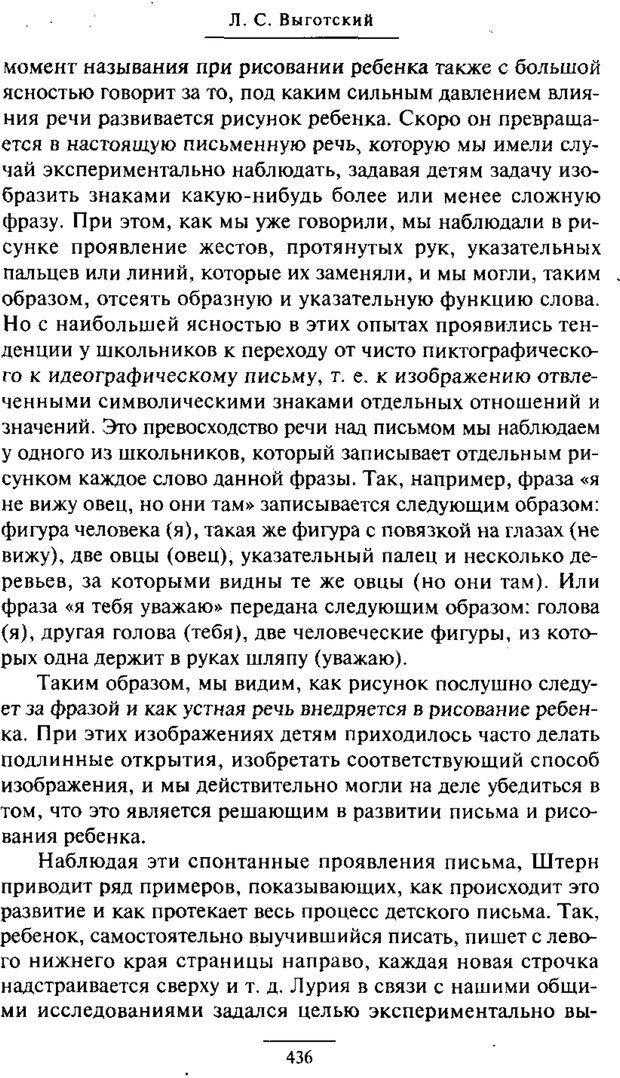PDF. Психология развития ребенка. Выготский Л. С. Страница 238. Читать онлайн
