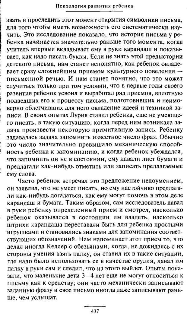PDF. Психология развития ребенка. Выготский Л. С. Страница 239. Читать онлайн