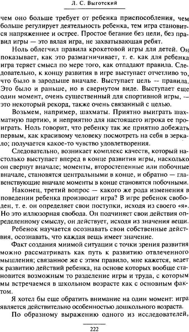 PDF. Психология развития ребенка. Выготский Л. С. Страница 24. Читать онлайн