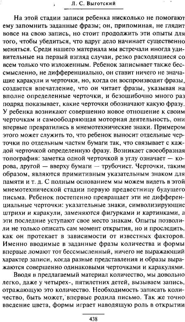 PDF. Психология развития ребенка. Выготский Л. С. Страница 240. Читать онлайн