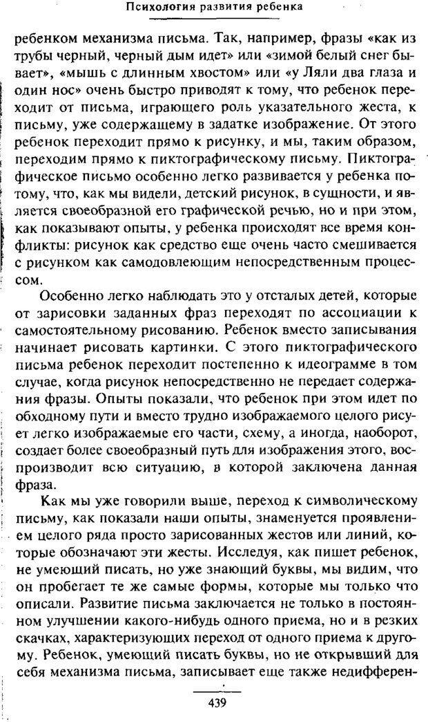 PDF. Психология развития ребенка. Выготский Л. С. Страница 241. Читать онлайн