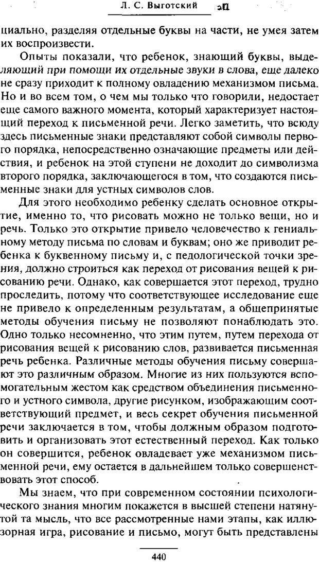PDF. Психология развития ребенка. Выготский Л. С. Страница 242. Читать онлайн