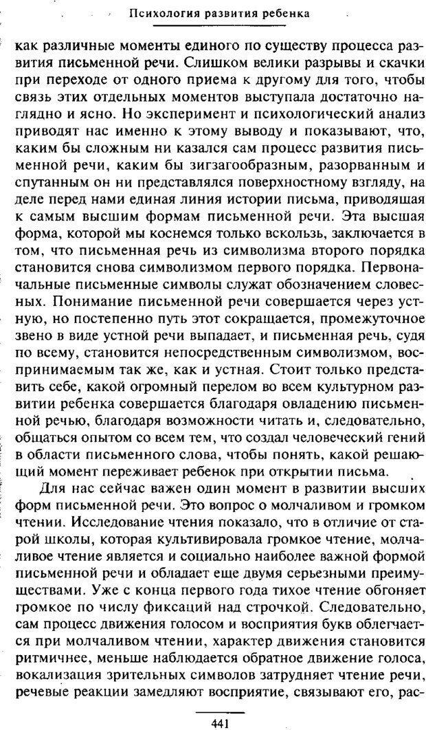 PDF. Психология развития ребенка. Выготский Л. С. Страница 243. Читать онлайн