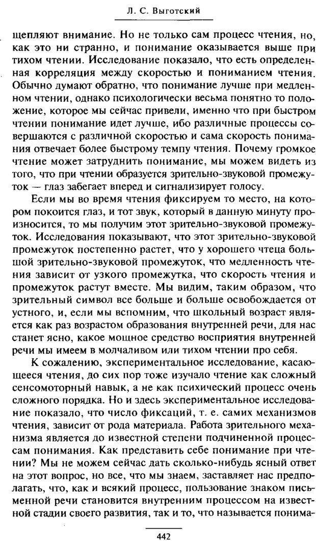 PDF. Психология развития ребенка. Выготский Л. С. Страница 244. Читать онлайн