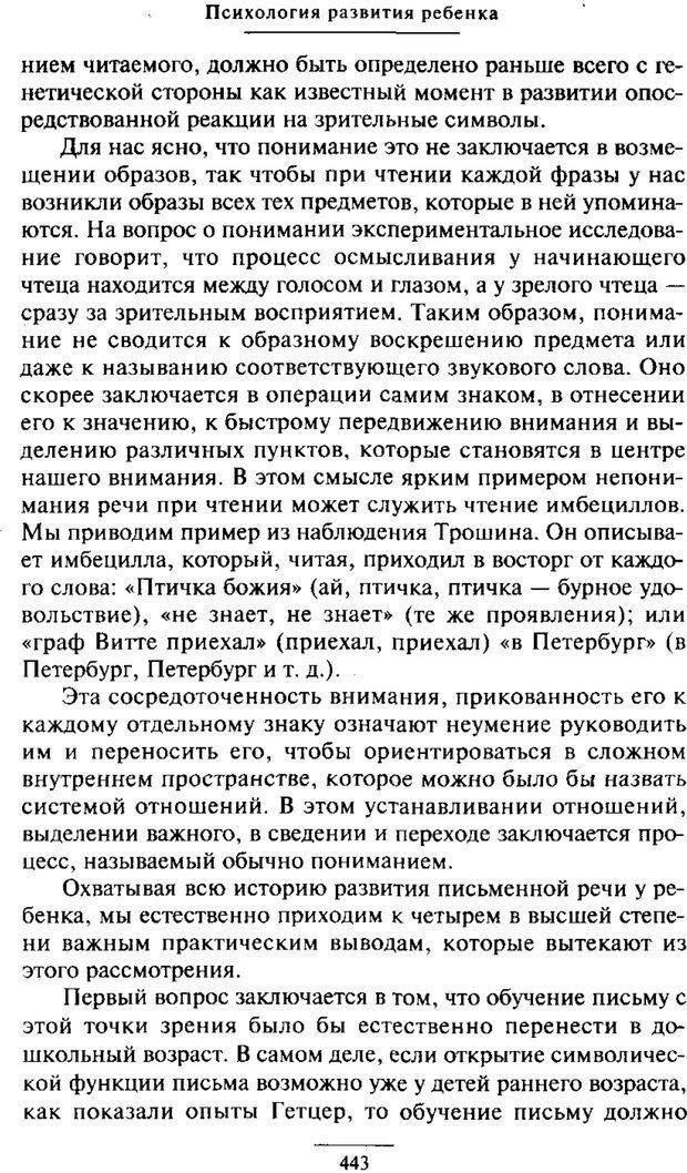 PDF. Психология развития ребенка. Выготский Л. С. Страница 245. Читать онлайн