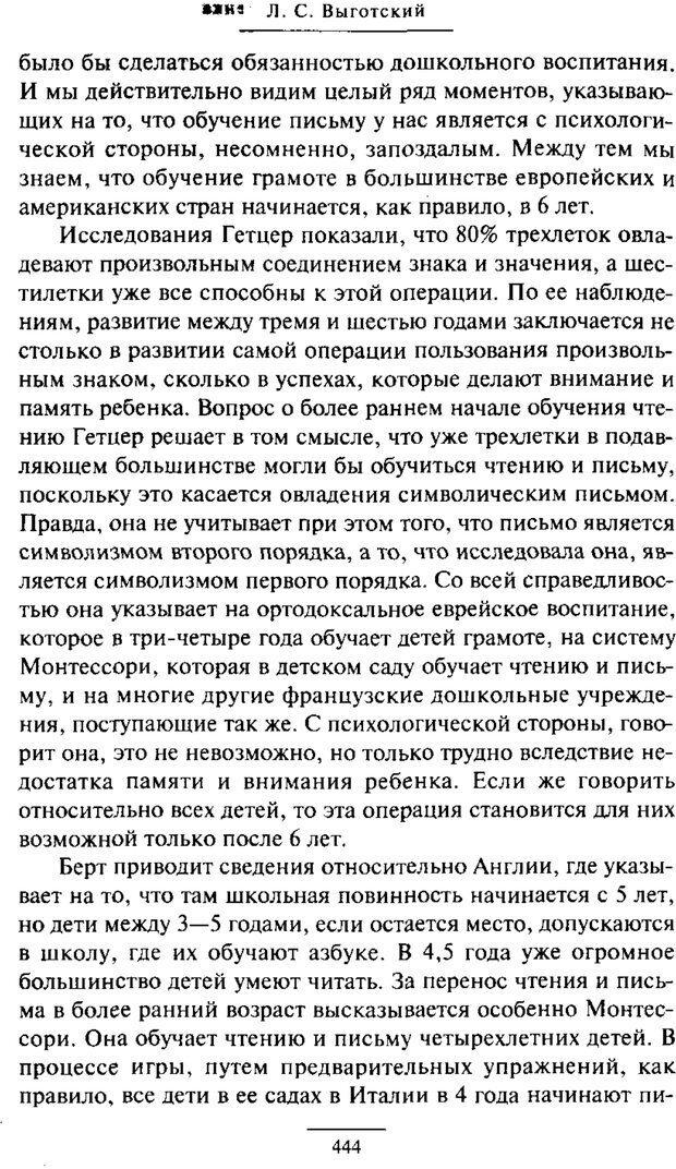 PDF. Психология развития ребенка. Выготский Л. С. Страница 246. Читать онлайн