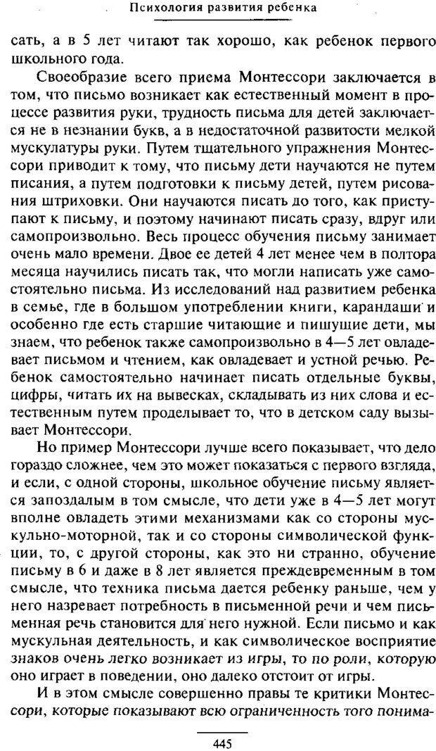 PDF. Психология развития ребенка. Выготский Л. С. Страница 247. Читать онлайн