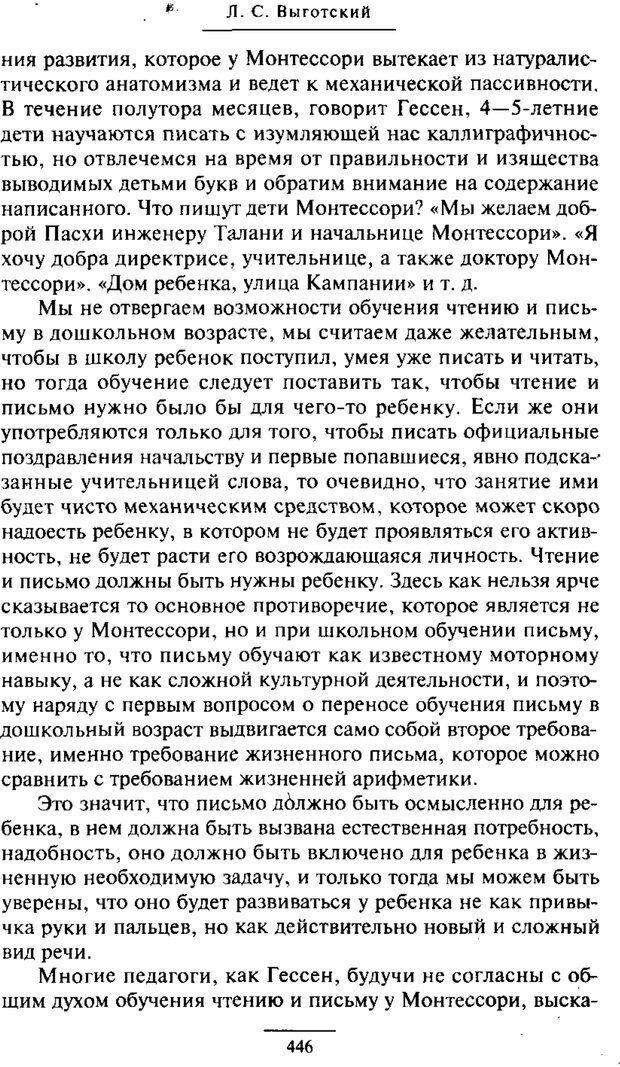 PDF. Психология развития ребенка. Выготский Л. С. Страница 248. Читать онлайн