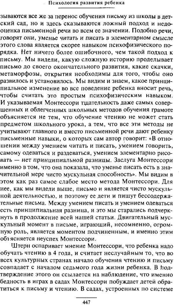 PDF. Психология развития ребенка. Выготский Л. С. Страница 249. Читать онлайн