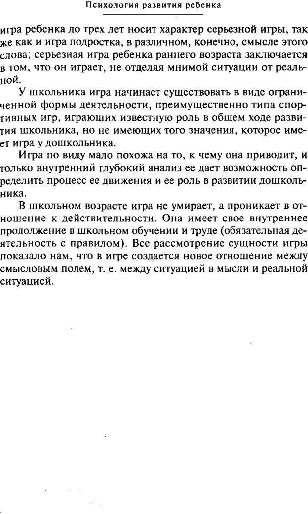 PDF. Психология развития ребенка. Выготский Л. С. Страница 25. Читать онлайн