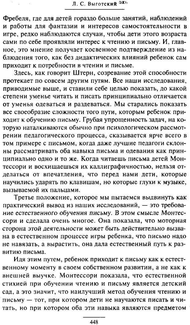 PDF. Психология развития ребенка. Выготский Л. С. Страница 250. Читать онлайн