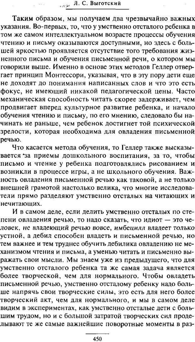 PDF. Психология развития ребенка. Выготский Л. С. Страница 252. Читать онлайн