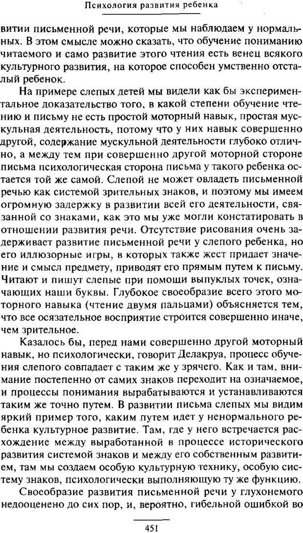 PDF. Психология развития ребенка. Выготский Л. С. Страница 253. Читать онлайн