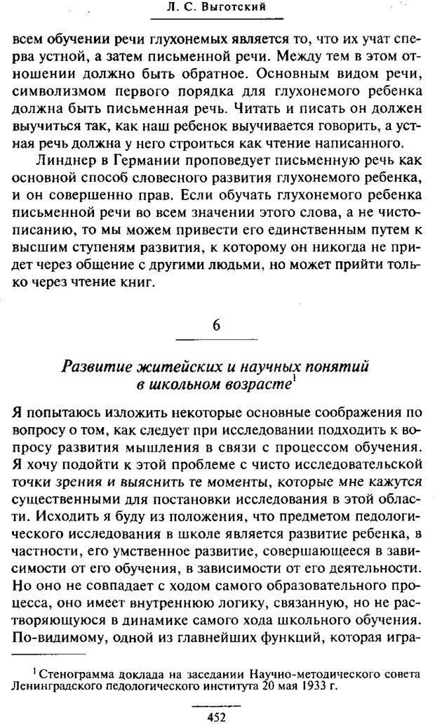 PDF. Психология развития ребенка. Выготский Л. С. Страница 254. Читать онлайн