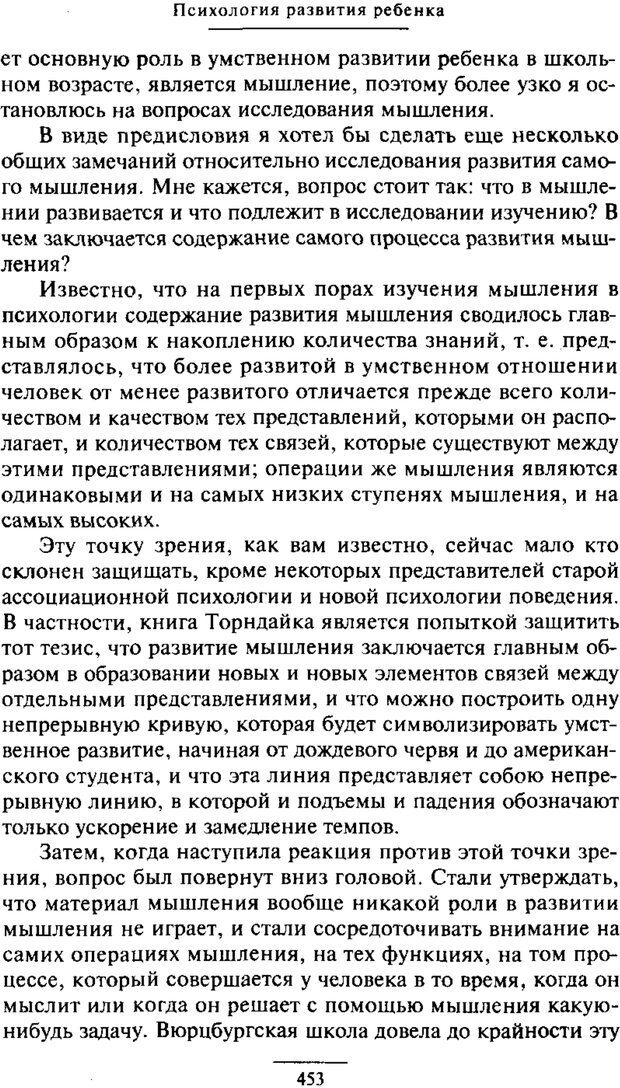 PDF. Психология развития ребенка. Выготский Л. С. Страница 255. Читать онлайн