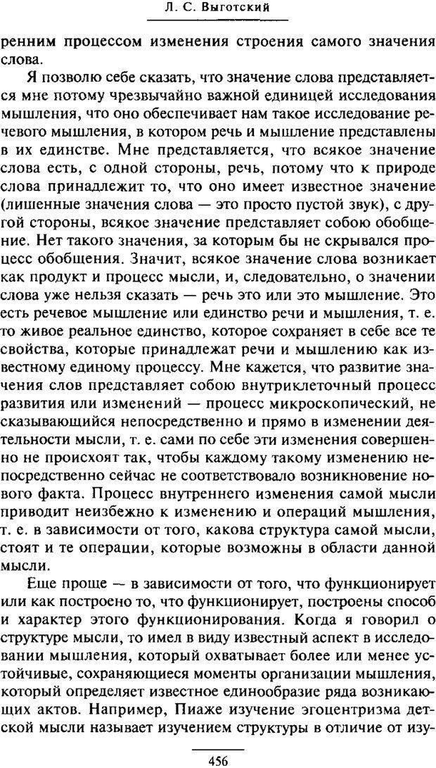 PDF. Психология развития ребенка. Выготский Л. С. Страница 258. Читать онлайн