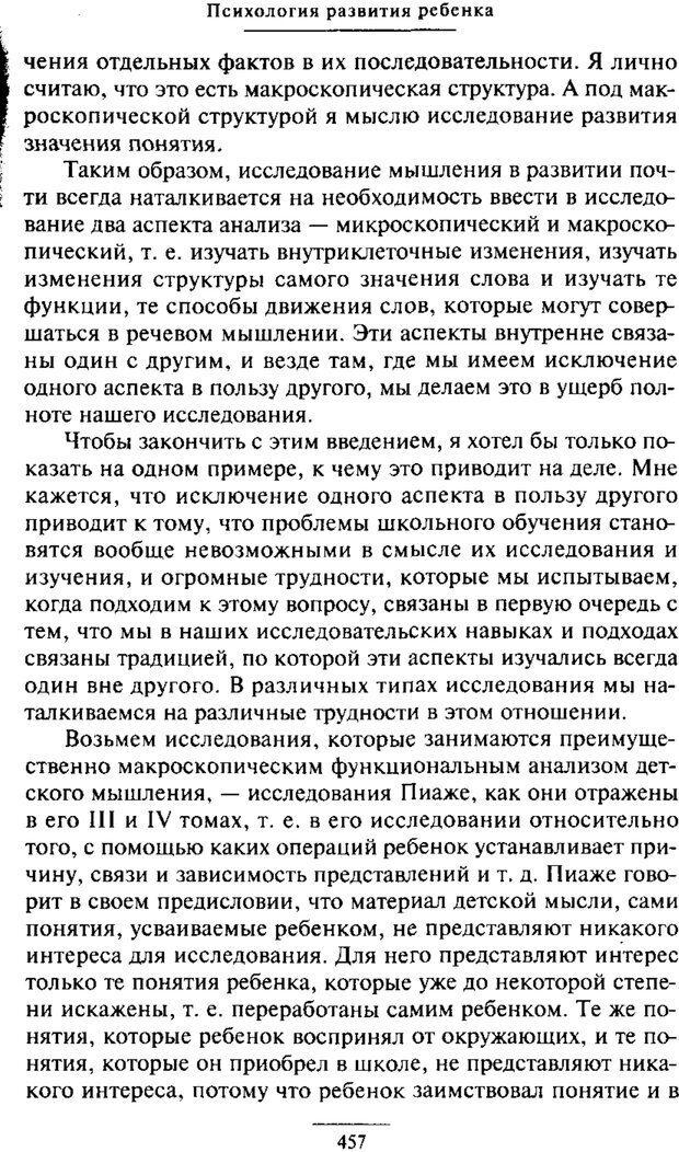 PDF. Психология развития ребенка. Выготский Л. С. Страница 259. Читать онлайн