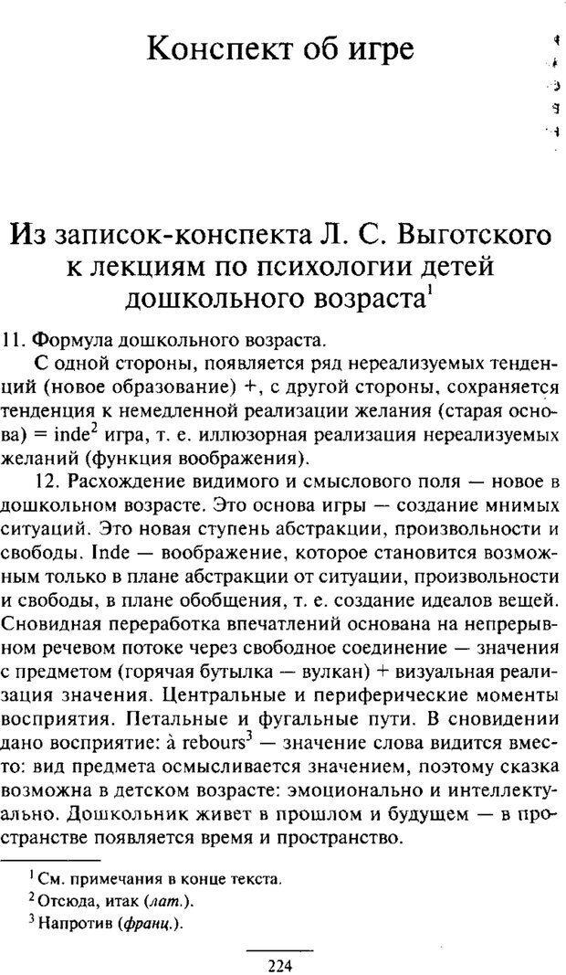 PDF. Психология развития ребенка. Выготский Л. С. Страница 26. Читать онлайн