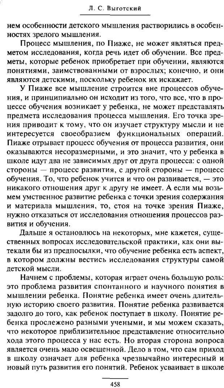 PDF. Психология развития ребенка. Выготский Л. С. Страница 260. Читать онлайн