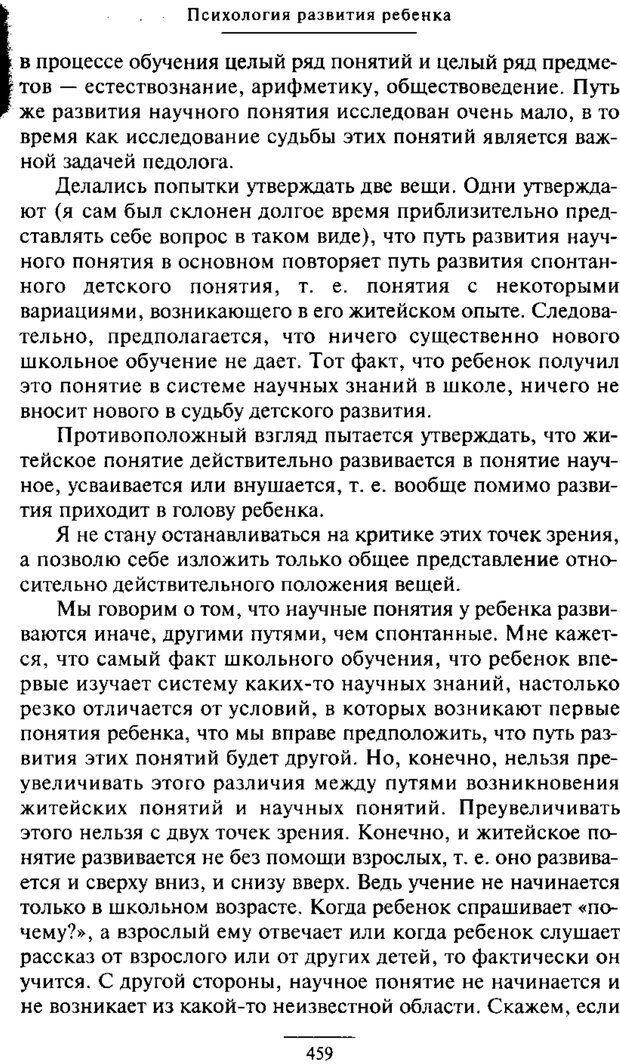 PDF. Психология развития ребенка. Выготский Л. С. Страница 261. Читать онлайн