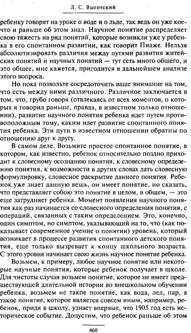 PDF. Психология развития ребенка. Выготский Л. С. Страница 262. Читать онлайн