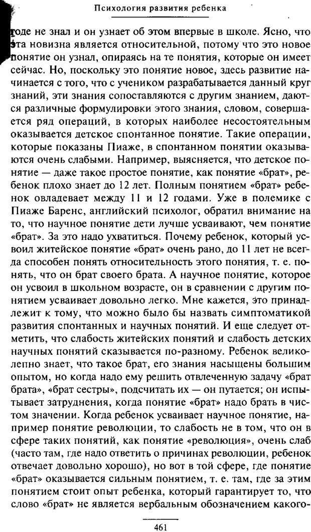 PDF. Психология развития ребенка. Выготский Л. С. Страница 263. Читать онлайн