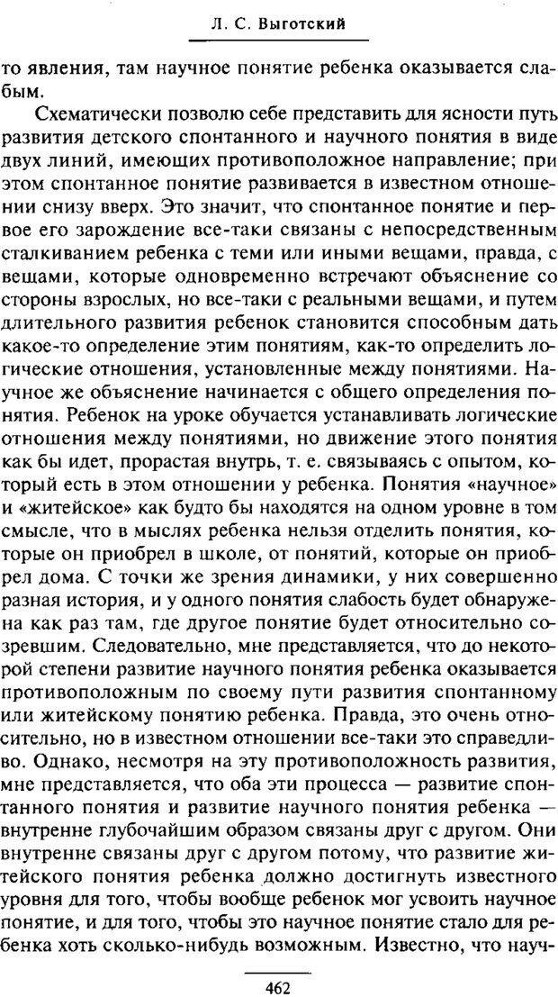 PDF. Психология развития ребенка. Выготский Л. С. Страница 264. Читать онлайн