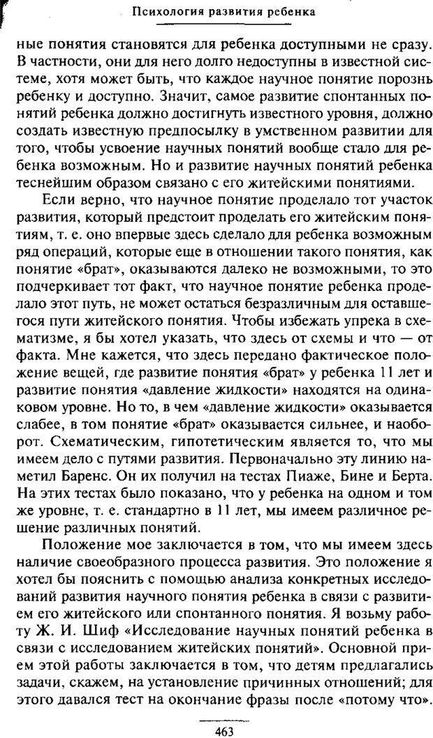 PDF. Психология развития ребенка. Выготский Л. С. Страница 265. Читать онлайн