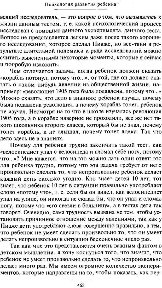 PDF. Психология развития ребенка. Выготский Л. С. Страница 267. Читать онлайн