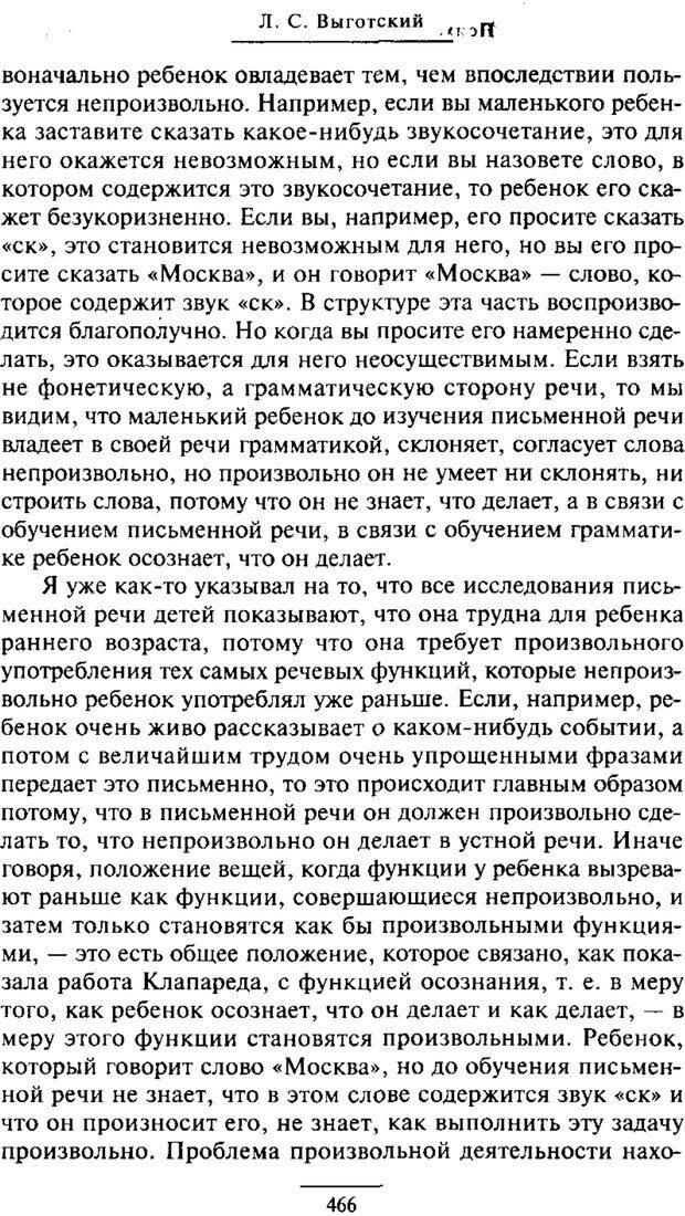 PDF. Психология развития ребенка. Выготский Л. С. Страница 268. Читать онлайн