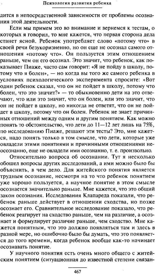 PDF. Психология развития ребенка. Выготский Л. С. Страница 269. Читать онлайн