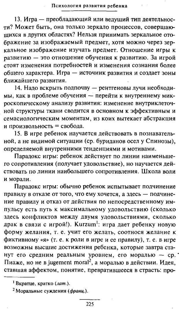 PDF. Психология развития ребенка. Выготский Л. С. Страница 27. Читать онлайн