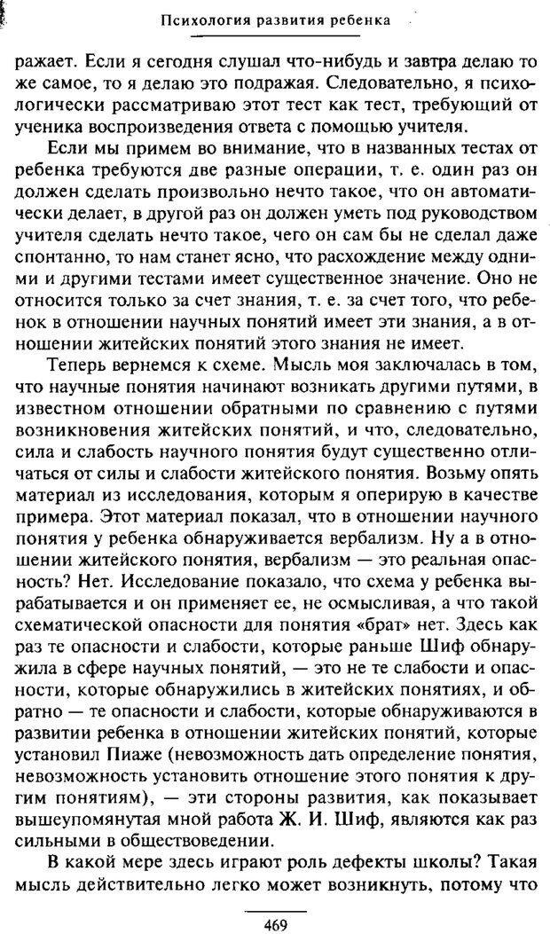 PDF. Психология развития ребенка. Выготский Л. С. Страница 271. Читать онлайн